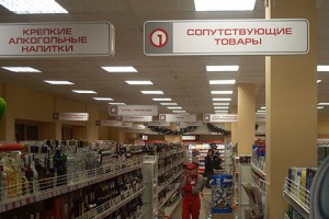 """Торговый зал магазина """"Рублевский"""""""