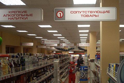 сеть магазинов Рублевский