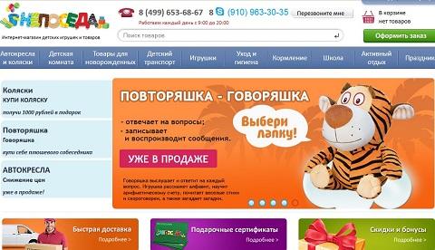 "интернет-магазин ""Непоседа"""